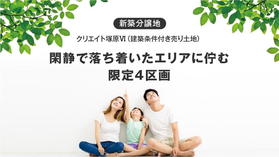 クリエイト塚原Ⅵ(建築条件付き売り土地)